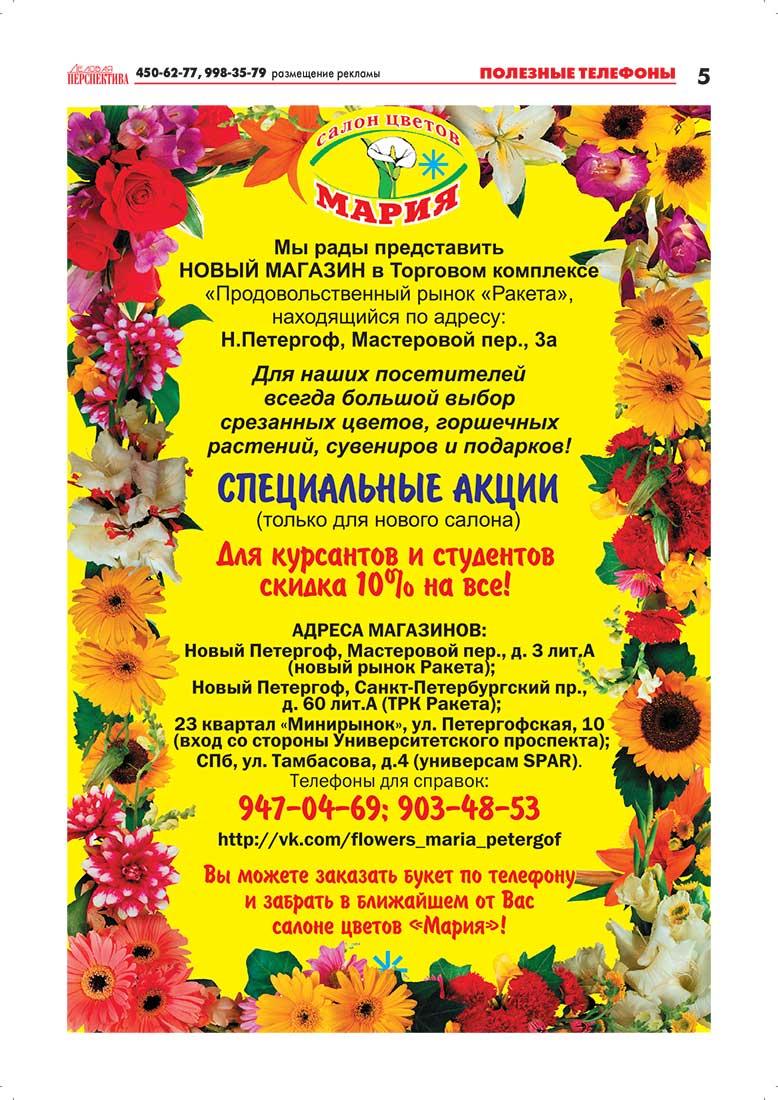 Петергоф заказ цветов — 9