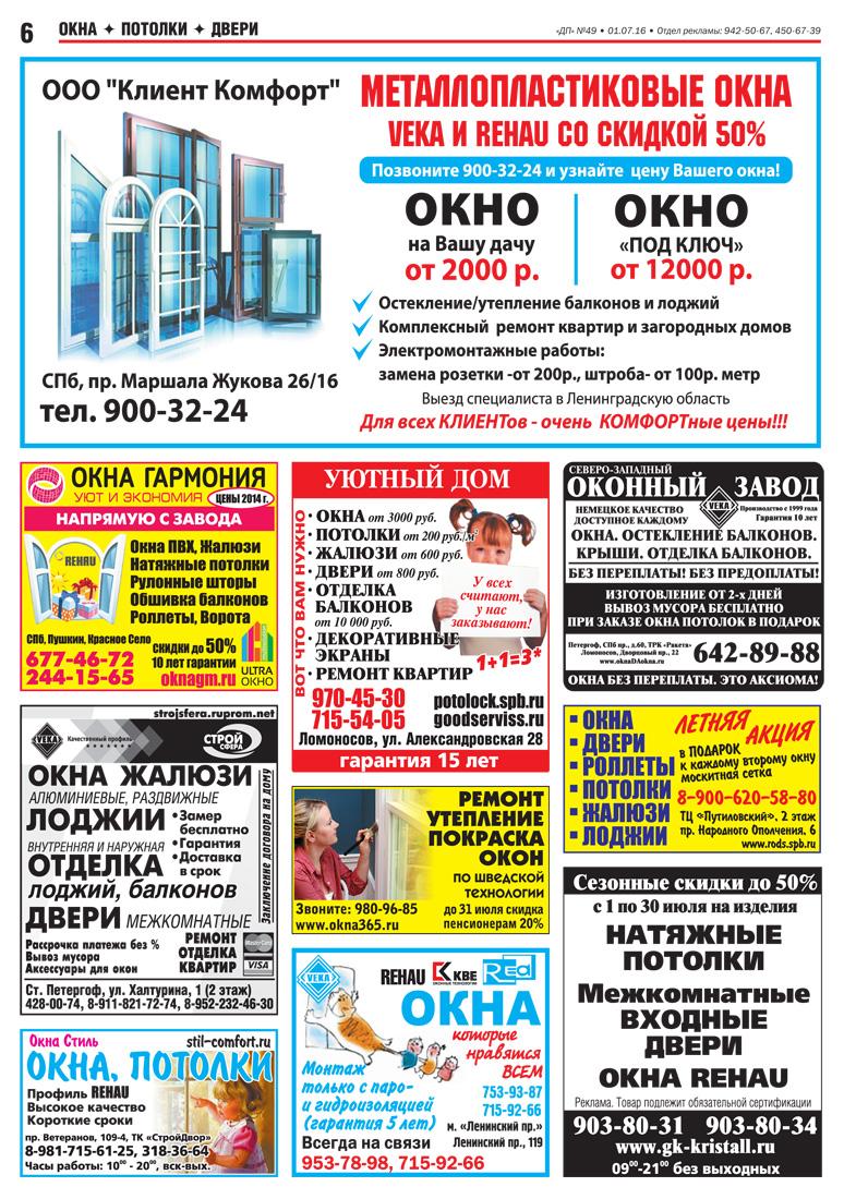 """Деловая перспектива"""" 49 от 1.07.16 dpcity.ru."""