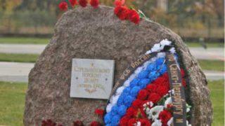 Памятный камень Стрельнинскому десанту