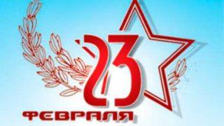 23 февраля - День защитника отечества