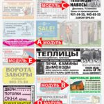 """Примеры всех рекламных модулей в газете """"Деловая перспектива"""""""