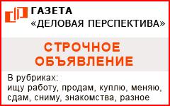 """Строчное объявление в газете """"Деловая перспектива"""