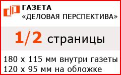 """1/2 страницы в газете """"Деловая перспектива"""""""