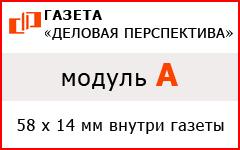 """Модуль """"А"""" в газете """"Деловая перспектива"""""""