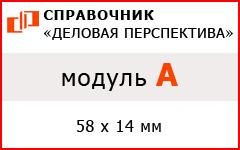 """Модуль """"А"""" в информационном справочнике """"Деловая перспектива"""""""
