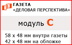 "Модуль ""B"" в газете ""Деловая перспектива"""