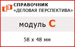 """Модуль """"С"""" в Справочнике """"Деловая перспектива"""""""