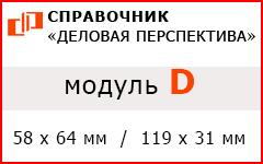 """Модуль """"D"""" в Справочнике """"Деловая перспектива"""""""