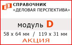 """Акция: Модуль """"D"""" в Справочнике"""
