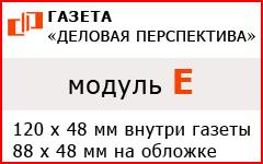 """Модуль """"E"""" в газете """"Деловая перспектива"""""""