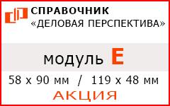 """Акция: Модуль """"E"""" в Справочнике"""