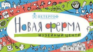 """Детский музейный образовательный центр """"Новая ферма"""""""