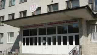 Поликлиника в Новом Петергофе