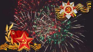 Денгь-Победы_фейерверк
