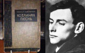 Gj';n Константин Вагинов