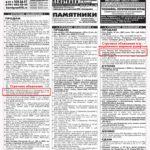"""Строчные объявления (рубрики: ищу работу, продам, куплю, меняю, сниму, знакомства, разное) в газете """"Деловая перспектива"""""""