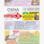 """Модуль """"B"""" в информационном справочнике """"Деловая перспектива"""""""