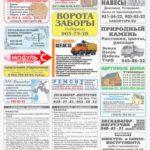 """Модуль """"C"""" - цветной в газете """"Деловая перспектива"""""""