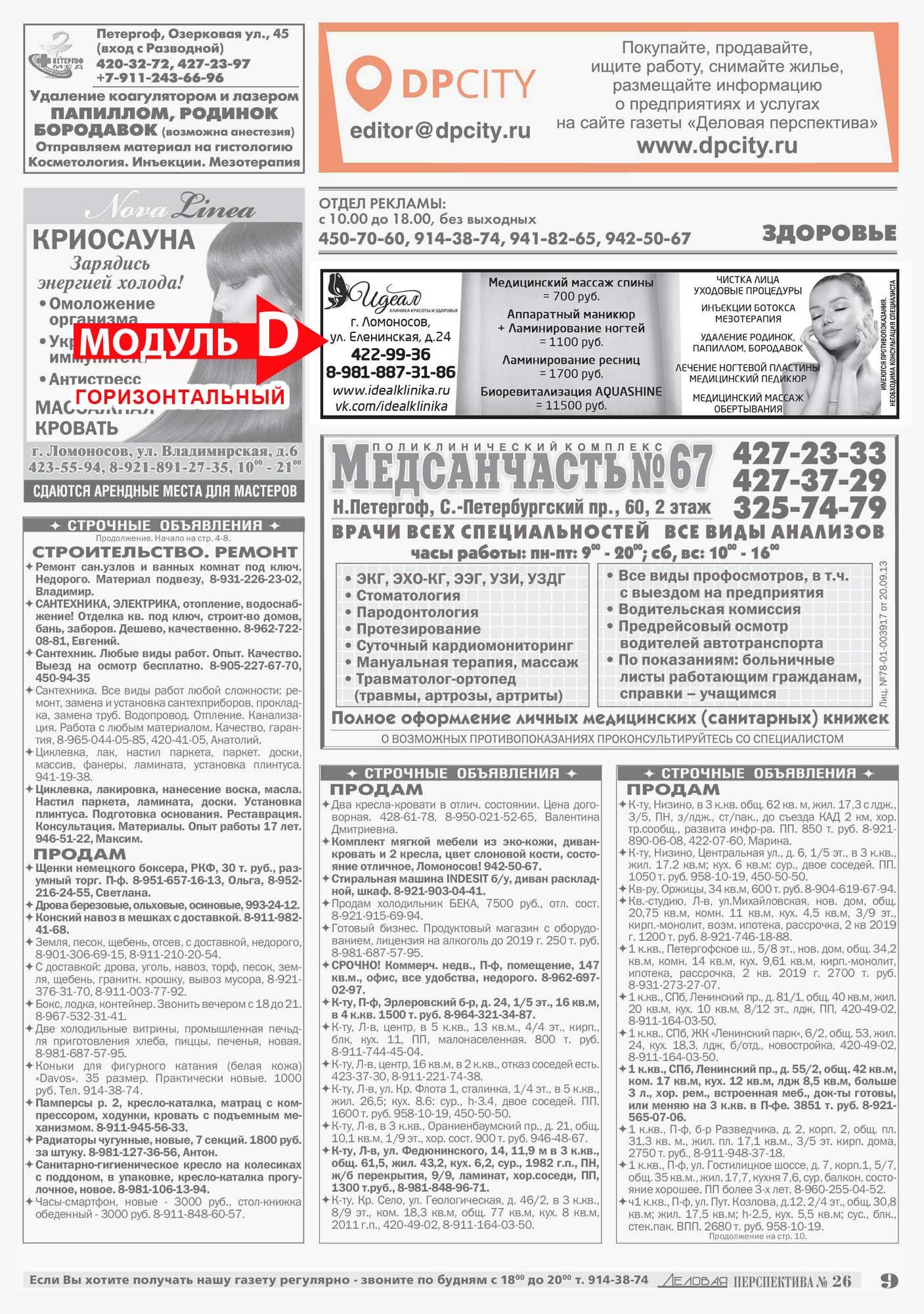 Дать объявление в газету перспектива доска объявлений юкоз москва