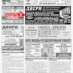 """Модуль """"E"""" - черно-белый в газете """"Деловая перспектива"""""""