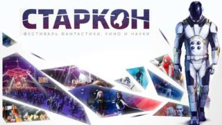 Фестиваль фантастики, кино и науки «Старкон-2017»
