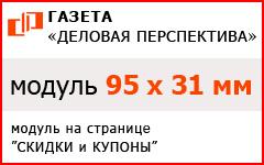 """Акция: Модуль 95 х 31 мм на странице Скидок в газете """"Деловая перспектива"""""""