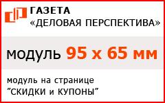 """Акция: Модуль 95 х 65 мм на странице Скидок в газете """"Деловая перспектива"""""""