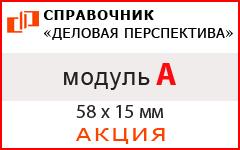 """Акция: Модуль """"А"""" в Справочнике"""
