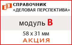 """Акция: Модуль """"B"""" в Справочнике"""