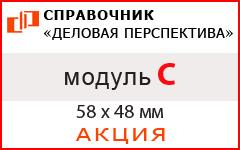 """Акция: Модуль """"C"""" в Справочнике"""