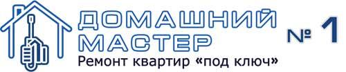 Фирма «Домашний мастер» осуществляет ремонт помещений