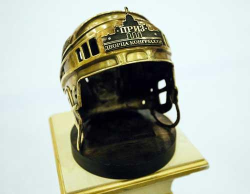Золотой хоккейный шлем Дворца конгрессов