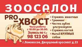 "Зоосалон ""PRO-хвост"""