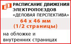 """Модуль """"64 х 46 мм (1/2 страницы)"""" в Расписании движения электропоездов, выпускаемом газетой """"Деловая перспектива"""""""