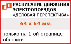 """Модуль """"64 х 64 мм"""" в Расписании движения электропоездов, выпускаемом газетой """"Деловая перспектива"""""""