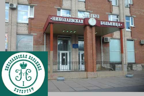 Николаевская больница в Новом Петергофе