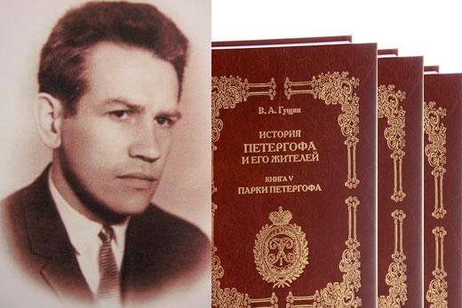 Виталий Андреевич Гущин