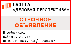 """Строчное объявление в газете """"Деловая перспектива"""""""