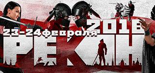 Фестиваль-РЕКОН-2018
