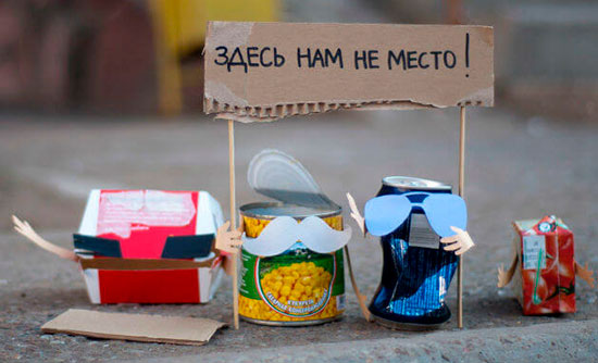 """Акция """"Не вся упаковка - мусор"""""""