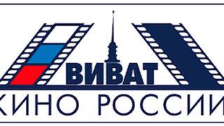 Кинофестиваль «Виват кино России!»