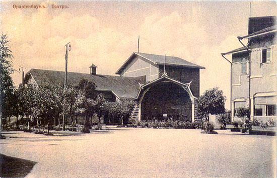 Театр в дореволюционном Ораниенбауме