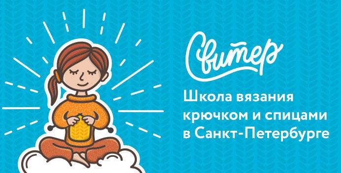 """Школа вязания """"Свитер"""""""