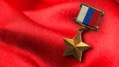 Звание Герой России