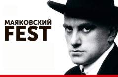 Маяковский-фест