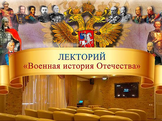 Лекторий в КЦ Каскад - Военная история Отечества