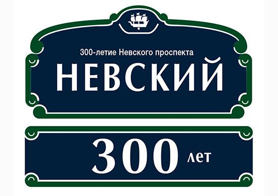 300 лет Невскому проспекту