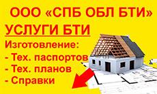 БТИ в Петродворцовом районе