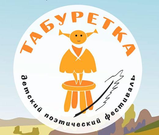 """Детский театрально-поэтический фестиваль """"ТАБУРЕТКА"""""""
