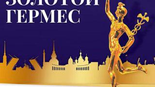 Конкурс «Золотой Гермес»